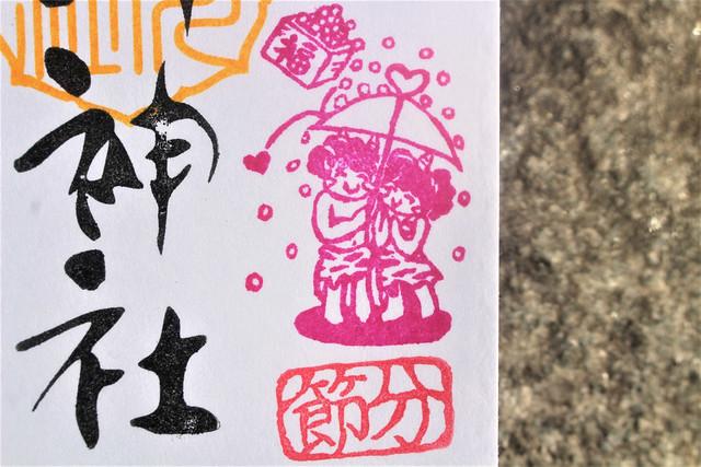 koenjihikawa-gosyuin01005