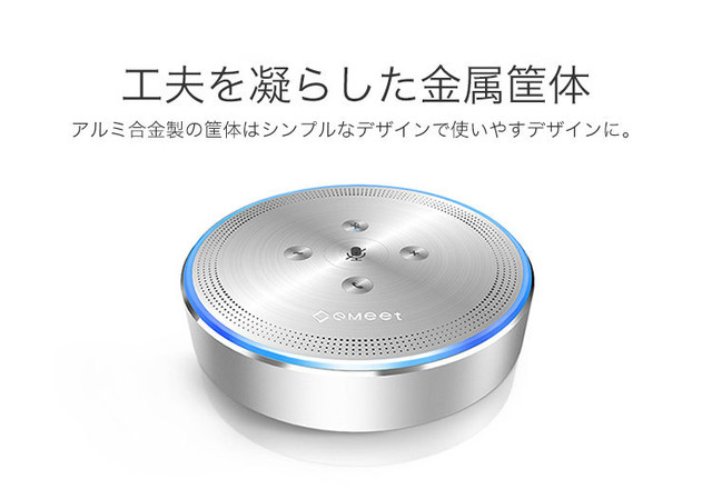 eMeet スピーカーフォン Bluetoothスピーカー レビュー (18)