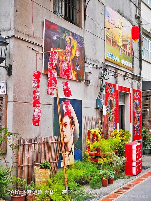 2018 北港燈會 雲林 10