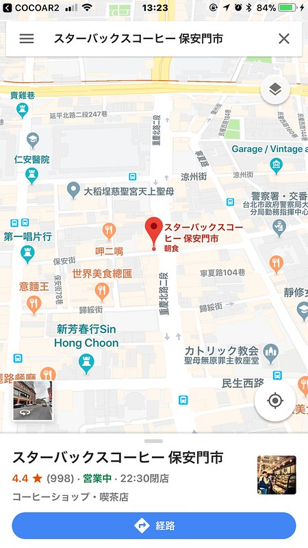 最愛台湾ごはん 春菜的台湾好吃案内
