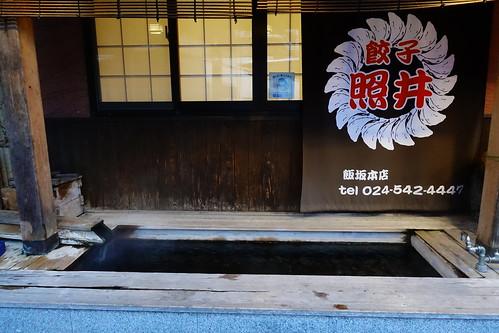円盤餃子名店