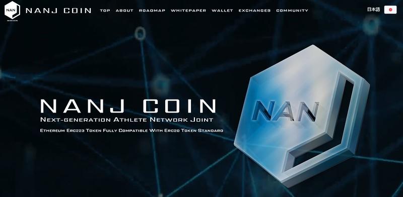 NANJ 仮想通貨 (1)
