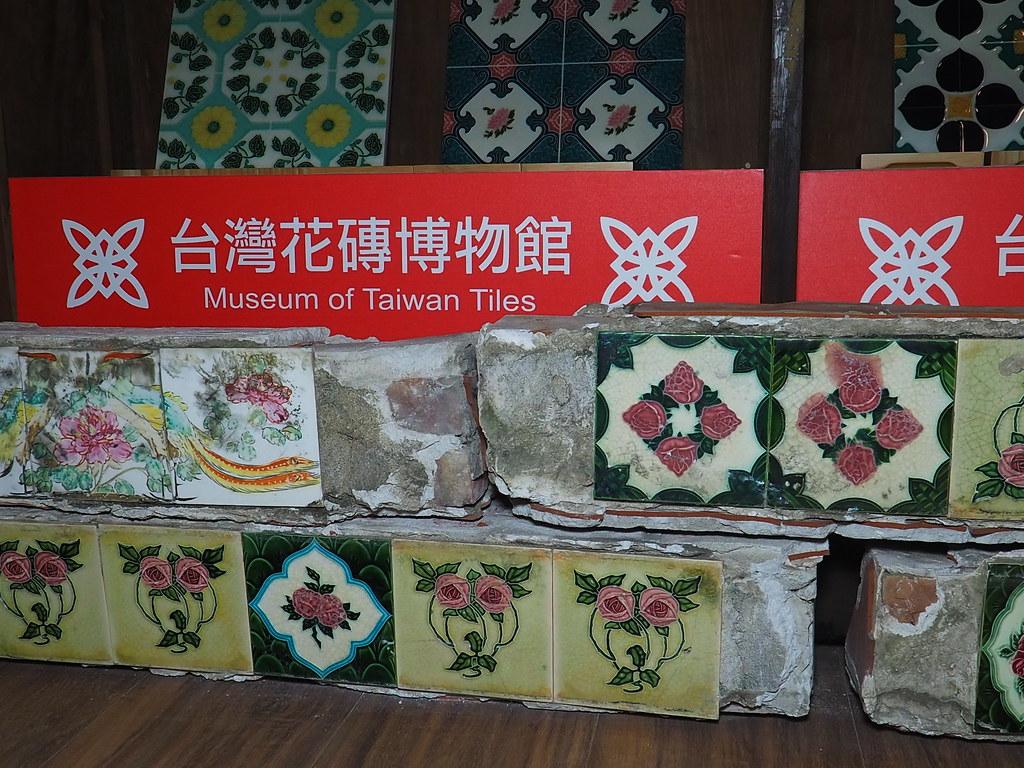 花磚博物館 (2)