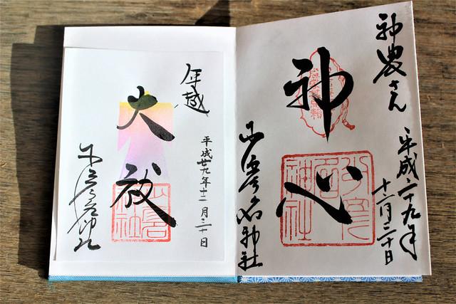 少彦名神社の通常の御朱印「神心」