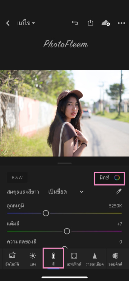 Lightroom reduce sun light