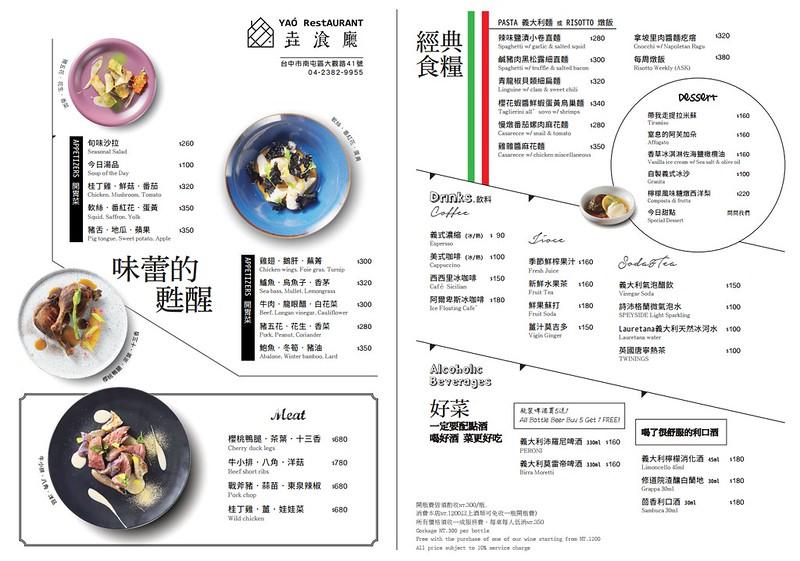 垚湌廳Yao' Restaurant menu