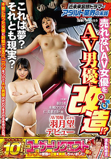RCTD-074 Near Future Delusion Drama ~ Remodel AV Advertiser That Does Not Sell End Of Adult Industry As AV Actor! What?