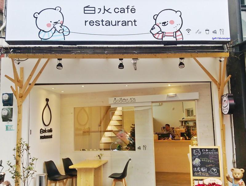 台北-友善餐廳-帶寵物去咖啡館-白水café-restaurant-17度c隨拍 (3)