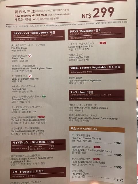 有提供多國語系服務XD@桃園hot 7新鉄板料理