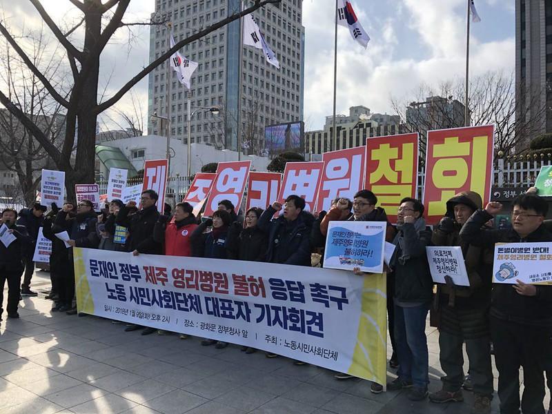 20180109_기자회견_제주영리병원불허응답촉구