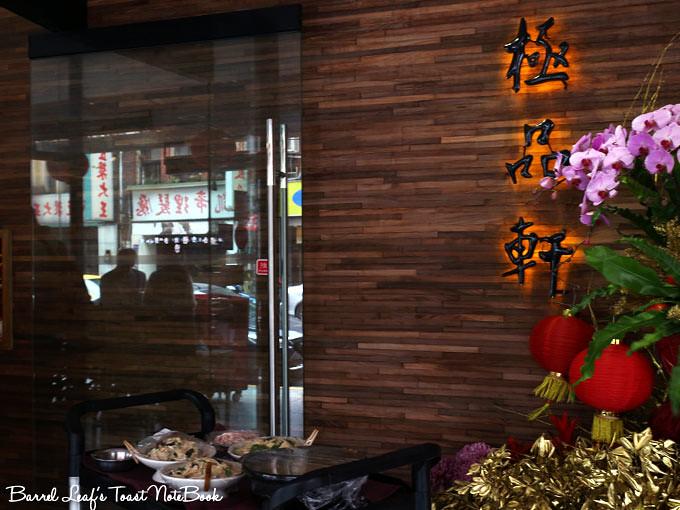 上海極品軒 shanghai-ji-pin-shiuan (2)