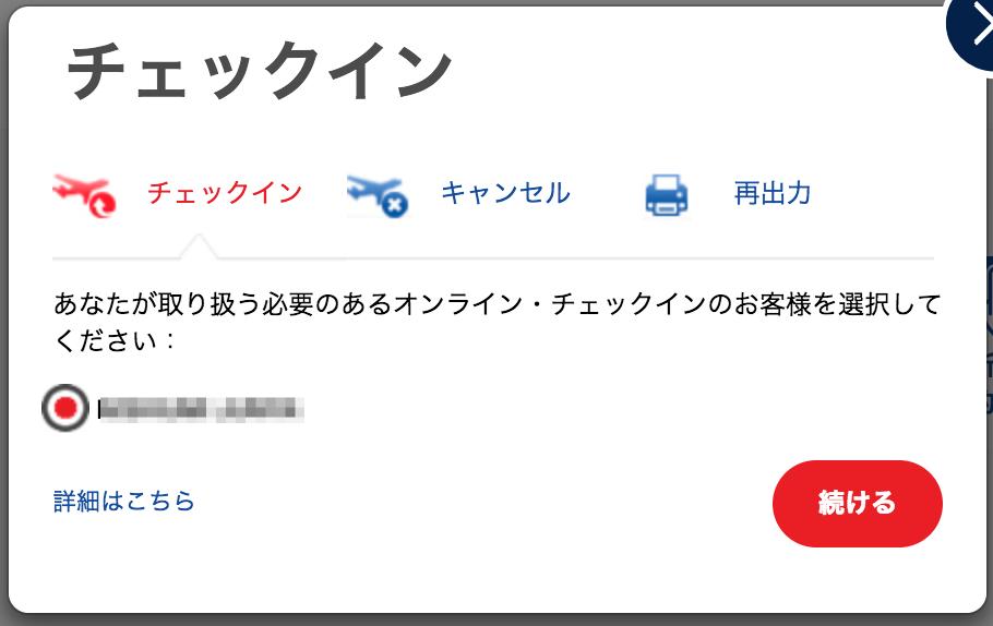 中国国際航空・日本公式サイト-10