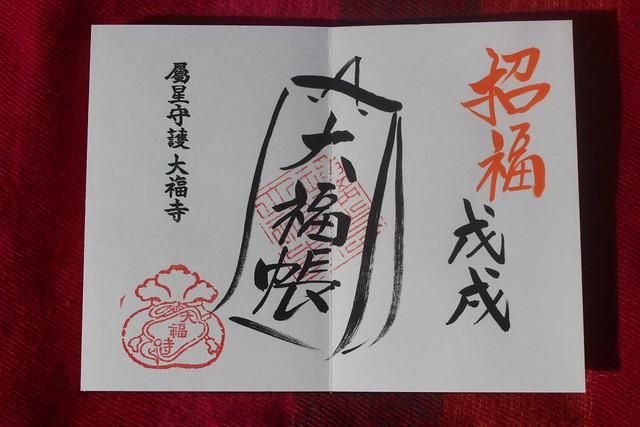 daifukuji-gosyuin01004