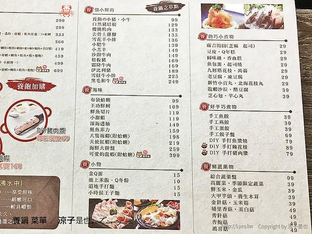 養鍋 菜單 2