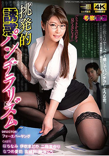 DOKS-420 Provocative Temptation Panchira Rhythm
