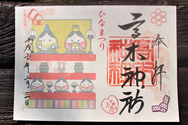 高木神社ひな祭り限定