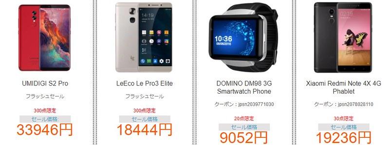 GearBest Sale 旧歴新年セール (8)
