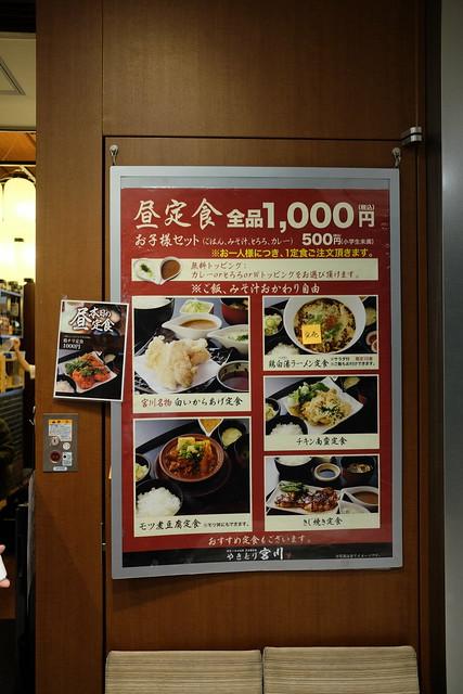 Yakitori Miyagawa lunch, Tokyo 02