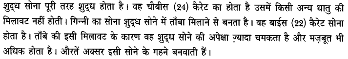 Chapter Wise Important Questions CBSE Class 10 Hindi B - पतझर में टूटी पत्तियाँ 8a