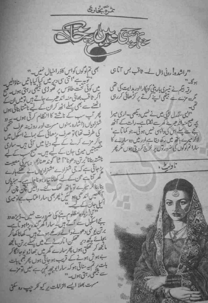 Pohnchi Wahen Pe Khak is a very well written complex script novel by Samra Bukhari which depicts normal emotions and behaviour of human like love hate greed power and fear , Samra Bukhari is a very famous and popular specialy among female readers