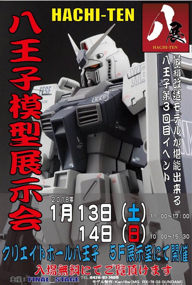 Hachi-Ten2018_01