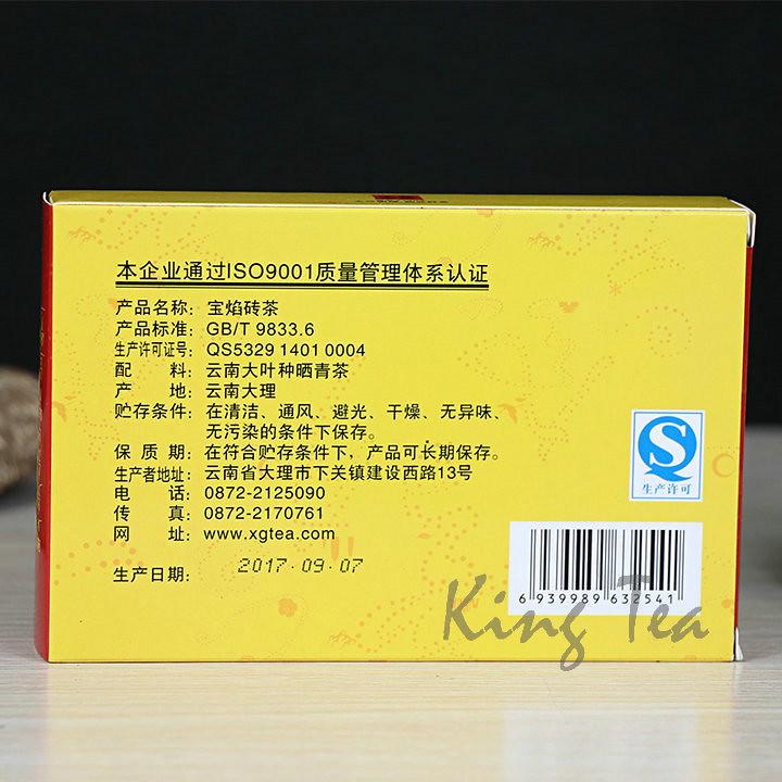 2017 XiaGuan BaoYanZhuanCha 200g  Puerh Raw Tea Sheng Cha