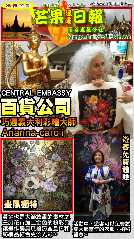 180213芒果日報--國際新聞--逛百貨也很藝術,巧遇國際級大師