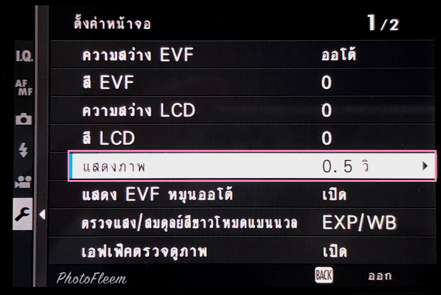 Fuji X-T20 Display setting
