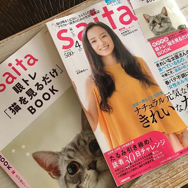 【掲載情報】 本日3/7発売「saita 4月号」に掲載して頂いております。セブン&アイ出版さまですので、全国のセブンイレブンはもちろんのこと、書店で手にとって御覧くださいね。眼トレ「猫を見るだけ」BOOKも必見ですよ、疲れ目の方も、猫好きの方も・・・ ・ 京都西陣 たま茶 定休日:木・金 12~18時 OPEN ・ #お茶 #ハーブ #オリジナルブレンド #京都 #量売 #herbaltea #ハーブティー #herb  #herbalteashop #teasalon #永作博美 #猫 #saita