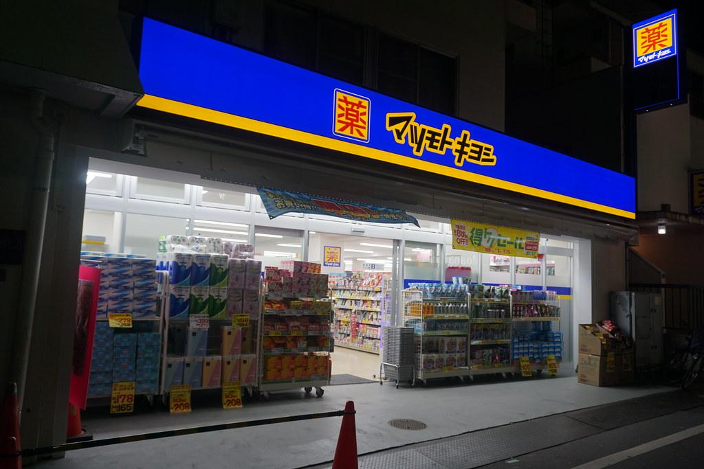 マツモトキヨシ(東長崎)