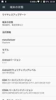 Elephone S8 設定画面 (14)