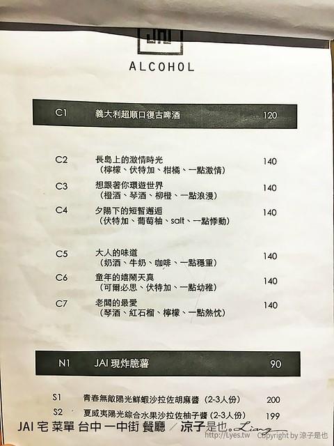 JAI 宅 菜單 台中 一中街 餐廳 4