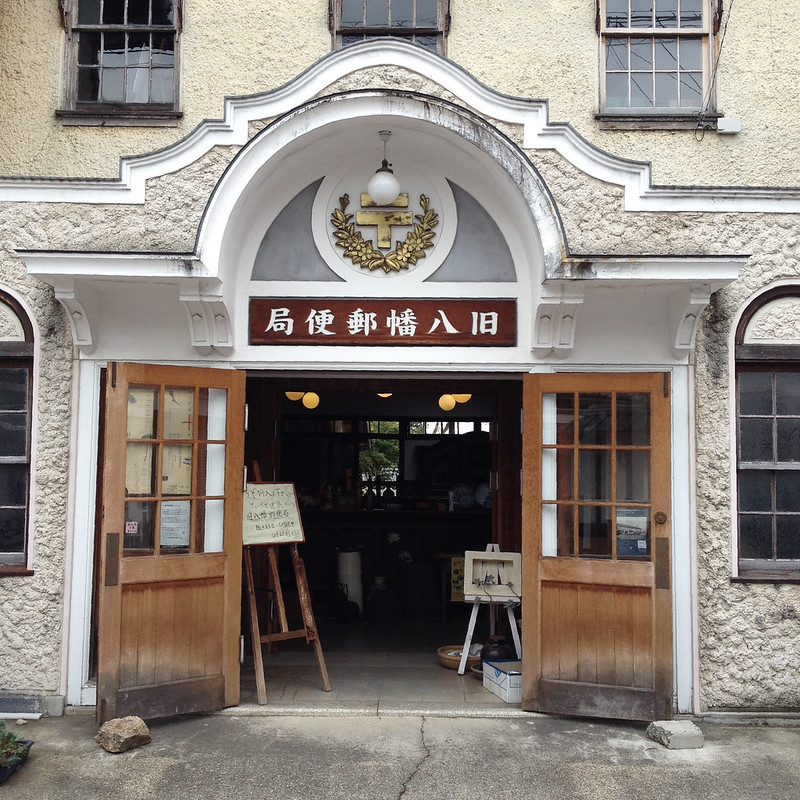Hachiman Post office 2013