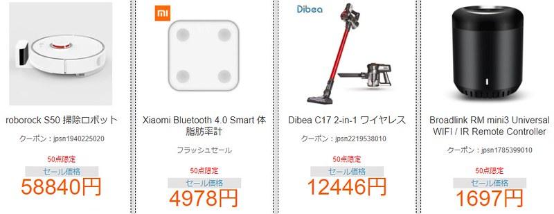GearBest Sale 旧歴新年セール (20)