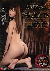 JUY-384 Married Wife Anal Slaves Committee Aki Sasaki
