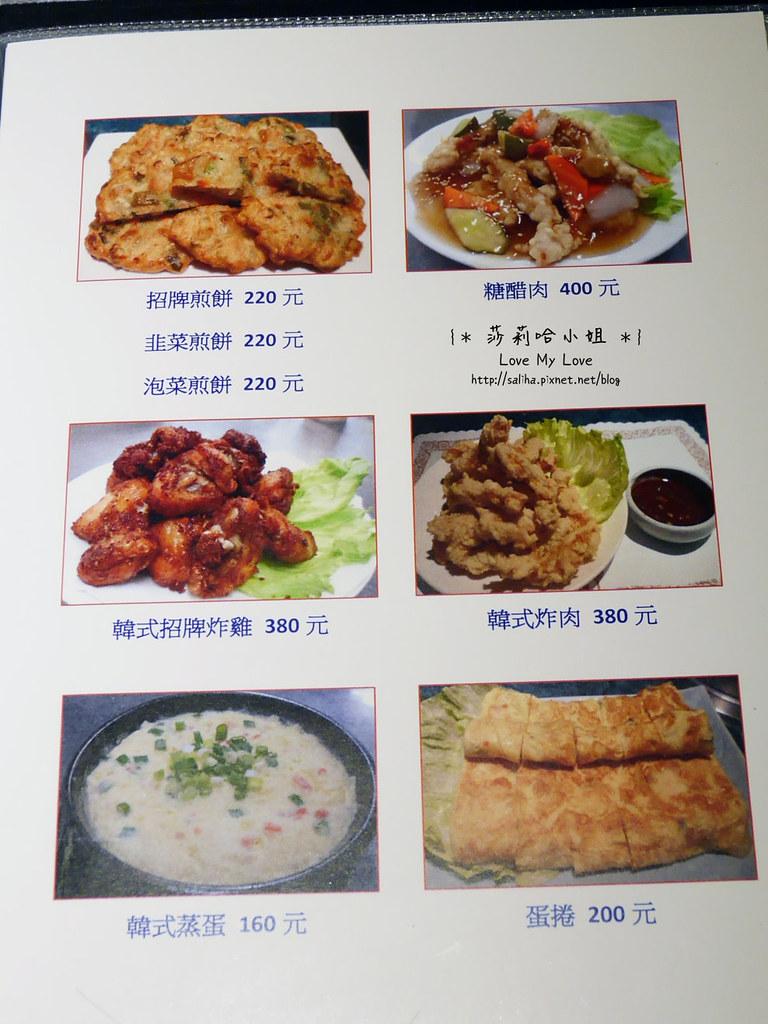 台北松山區韓國料理餐廳漢陽館 (8)