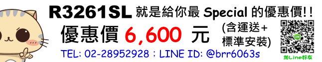 R3261SL-Price