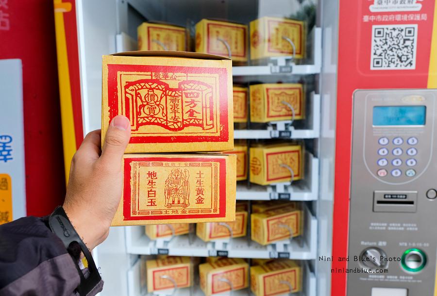 台中金紙販賣機-平安祈福販賣機10