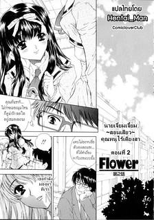 Flower Ch.2 (decensored)