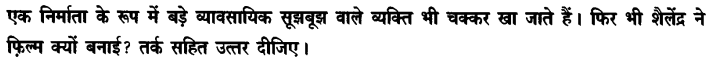 Chapter Wise Important Questions CBSE Class 10 Hindi B - तीसरी कसम के शिल्पकार शैलेंद्र 8