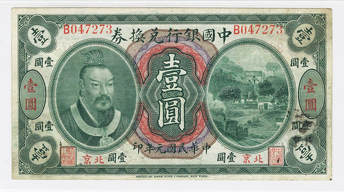 Lot 73 Bank of China, 1912 Peking Branch Issue Rarity