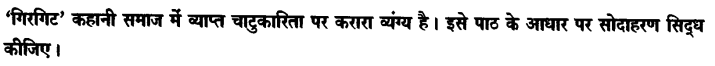 Chapter Wise Important Questions CBSE Class 10 Hindi B - गिरगिट 8