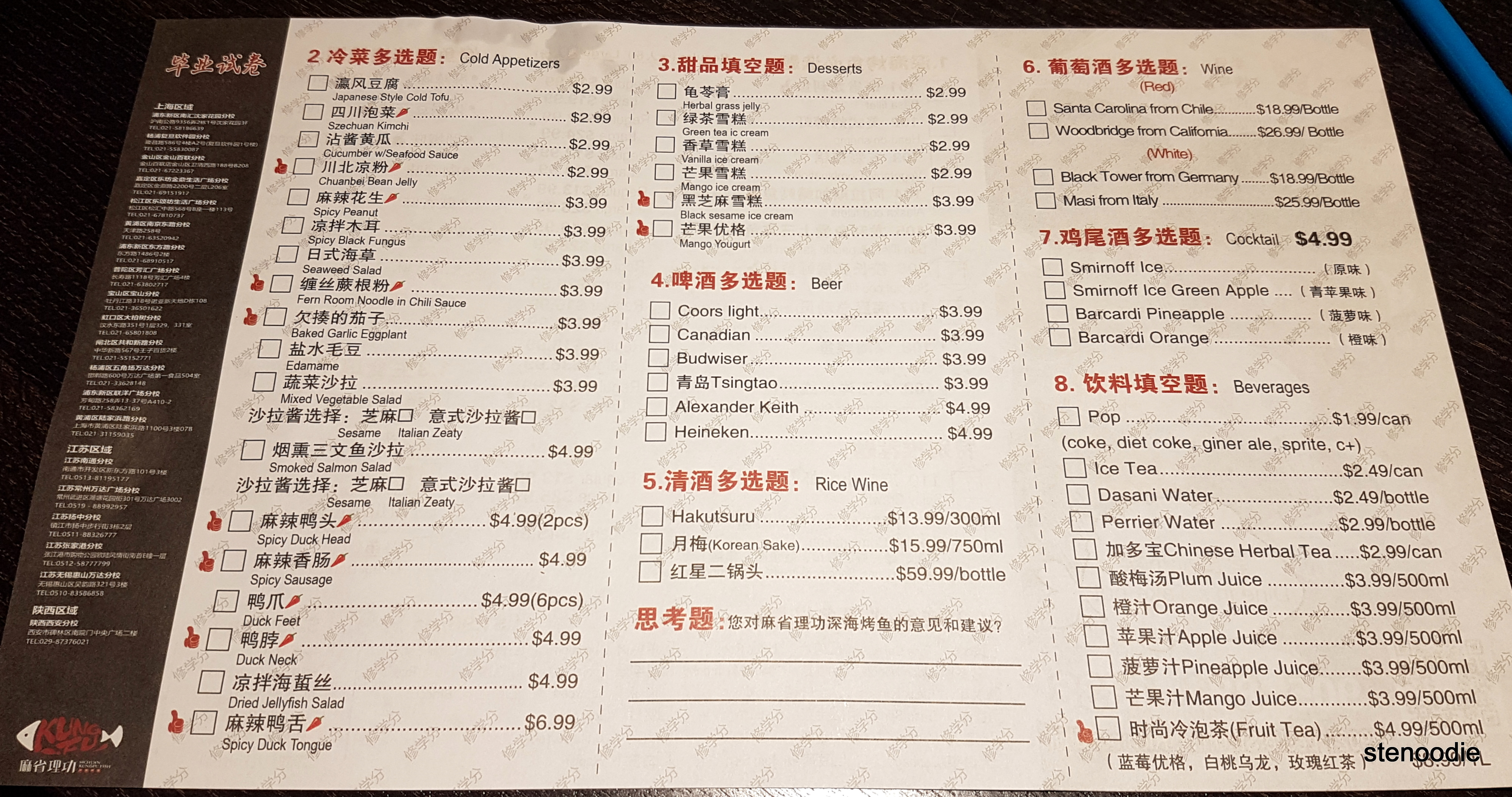 Sichuan Kungfu Fish menu and prices
