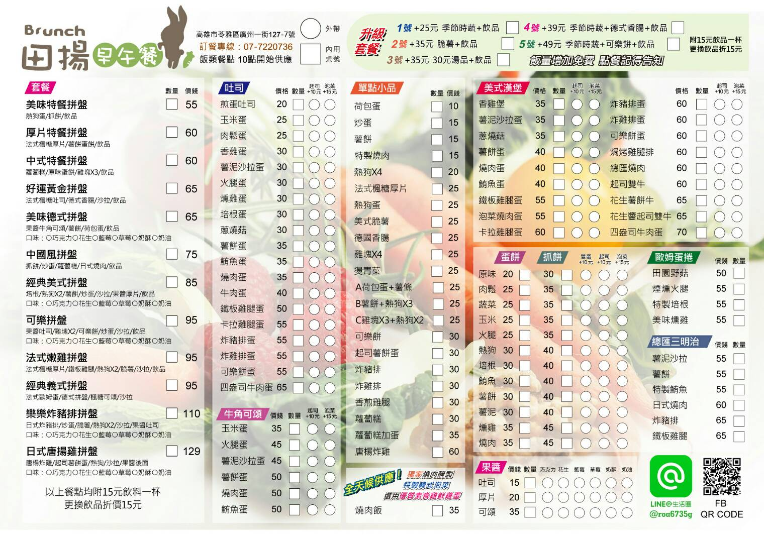 2018田陽早午餐菜單