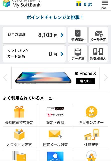 IMG_5647 格安SIM Softbank LINEモバイル LINEMOBILE MNP SIM ひめごと