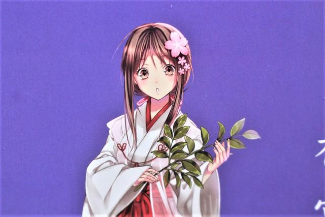kyotodaijingu-gosyuin02034