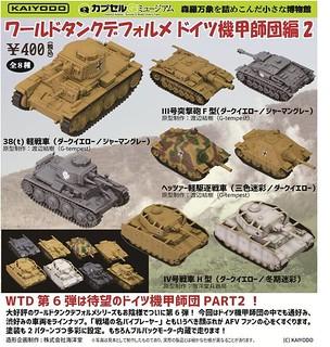 海洋堂《膠囊Q博物館》 世界坦克博物館 第六彈「德國坦克裝甲師團編 2」!カプセルQミュージアム「ワールドタンクデフォルメ ドイツ機甲師団編2」
