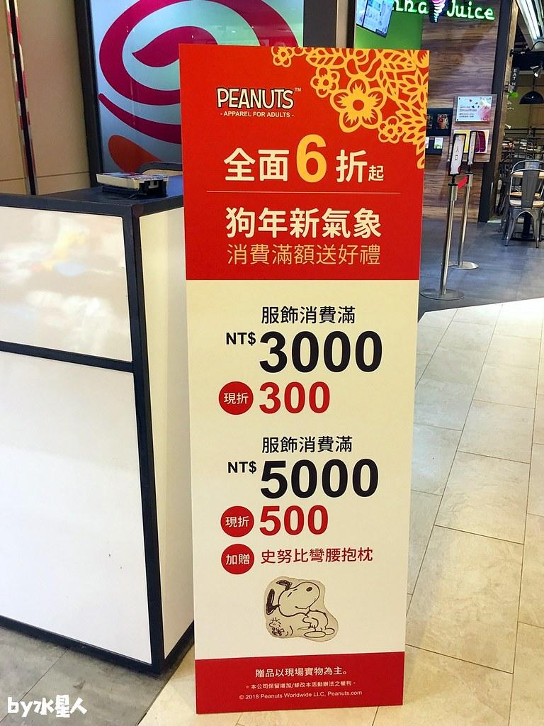 39611106381 25f3bfd3f0 b - Peanuts史努比快閃店,就在新光三越中港店,狗年旺旺來,全台獨家商品販售