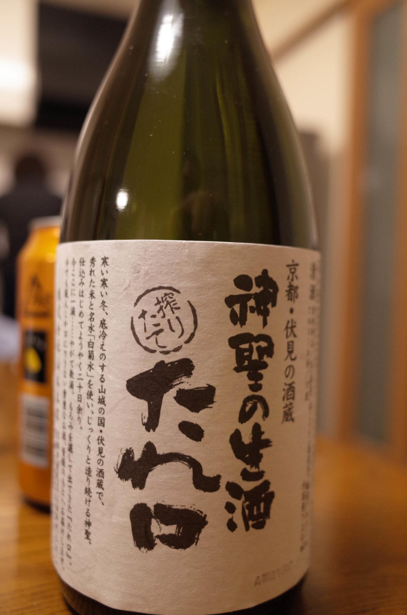 伏見神聖の生酒-2