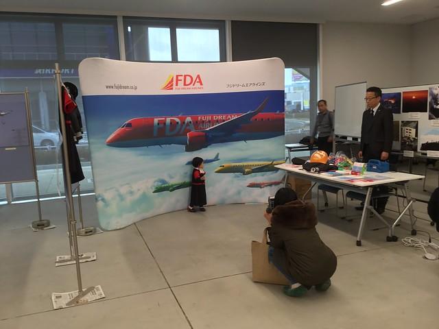 県営名古屋空港「空の日」「空の旬間」記念イベント FDAブース 8B3E33B7-CB0B-44DD-924C-2E204753DB6A